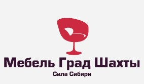 мебель для Силы Сибири поставляет Мебель Град Шахты