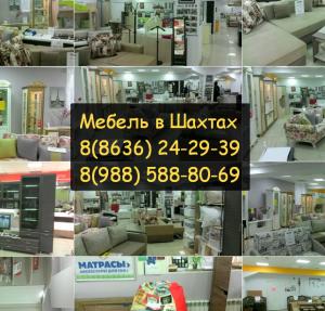 Приличный выбор мебели для Шахты найдется в салоне Мебель Град