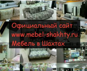 Мебель Шахты официальный сайт
